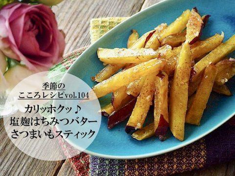 【季節のこころレシピvol.104】カリッホクッ♪塩麹はちみつバターさつまいもスティック