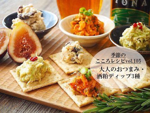 【季節のこころレシピvol.105】大人のおつまみ・酒粕ディップ3種