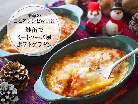 【季節のこころレシピvol.121】鮭缶でミートソース風ポテトグラタン