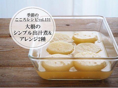 【季節のこころレシピvol.131】大根のシンプル出汁煮&アレンジ2種