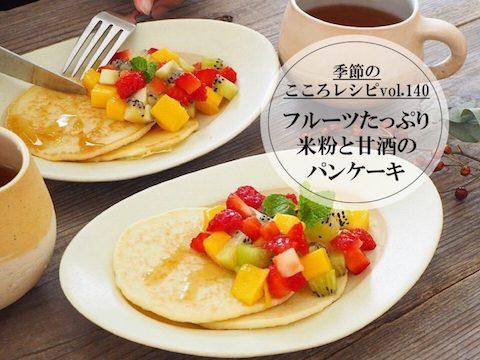 【季節のこころレシピvol.140】フルーツたっぷり♪米粉と甘酒のパンケーキ