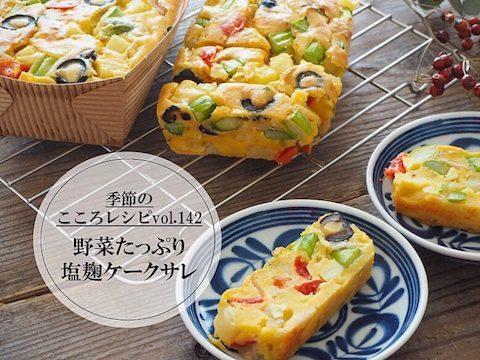 【季節のこころレシピvol.142】野菜たっぷり塩麹ケークサレ
