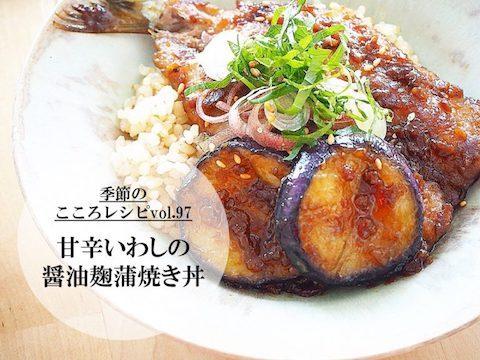 【季節のこころレシピvol.97】甘辛いわしの醤油麹蒲焼き丼