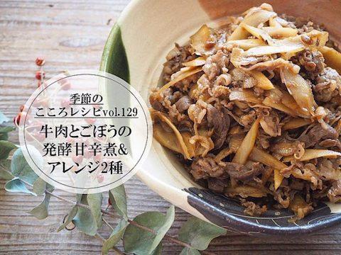 【季節のこころレシピvol.129】牛肉とごぼうの発酵甘辛煮&アレンジ2種