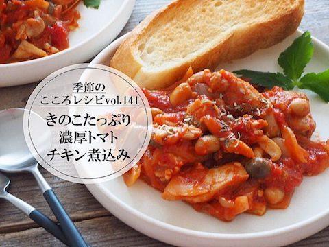 【季節のこころレシピvol.141】きのこたっぷり濃厚トマトチキン煮込み